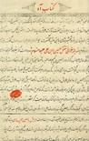 کتاب آه: بازخوانی مقتل حسین ابن علی علیهماالسلام