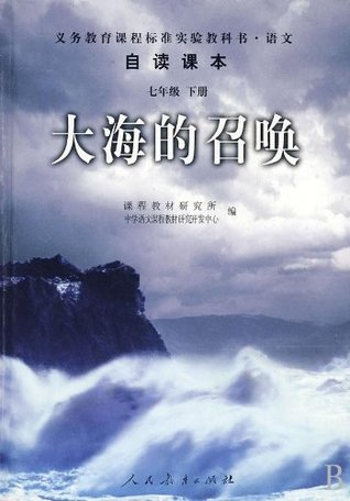 Self-reading Book for ChineseGrade Seven 2)