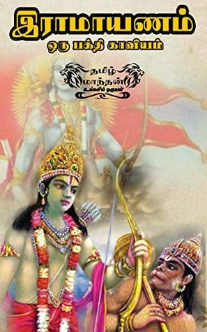 Ramayanam tamil : ramayana : tamil novels book : Tamil story