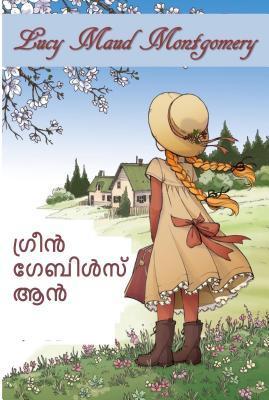 ഗ്രീൻ ഗേബിൾസ് ആൻ: Anne of Green Gables, Malayalam Edition