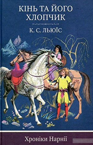 The Chronicles of Narnia. The Horse and His Boy / Хроніки Нарнії. Книга 3. Кінь та його хлопчик