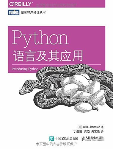 Introducing Python: Modern computing in simple packages/图灵程序设计丛书:Python语言及其应用
