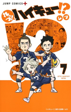 れっつ! ハイキュー!? 7 [Let's! High Kyuu!? 7] (Let's! Haikyuu!?, #7)