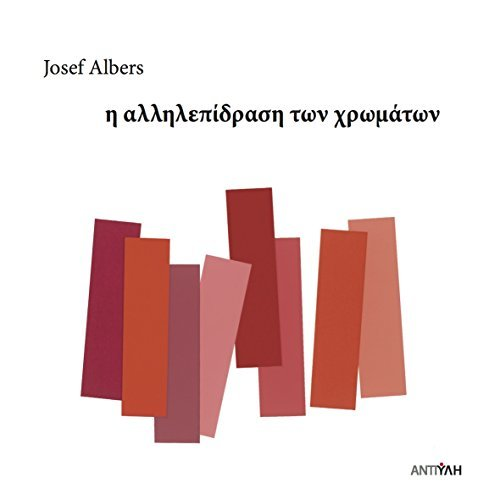 Josef Albers, Η Αλληλεπίδραση των Χρωμάτων
