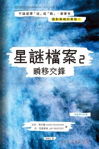 瞬移交鋒 (星謎檔案, #2)