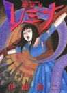 Hellstar Remina; 地獄星レミナ; Jigokuboshi Remina