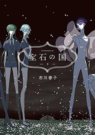 宝石の国 9 [Houseki no Kuni 9] (Land of the Lustrous, #9)