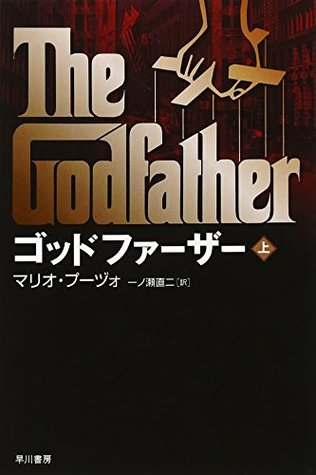 The Godfather [In Japanese Language] (Volume # 1)