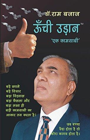Unchi Udaan-Ek Kamyaabi