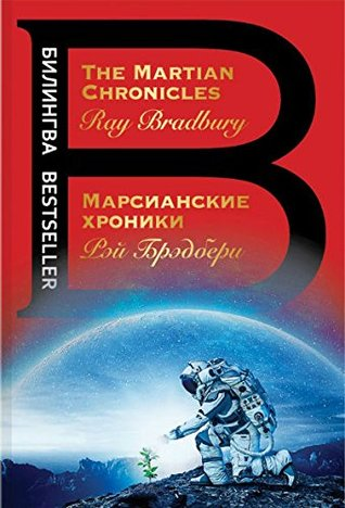 Bilingva: Marsianskie khroniki / The Martian Chronicles