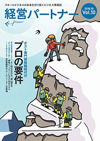Keiei Partner Vol 10 Requirements of a Pro: Bussiness magizine for small business keieipartner