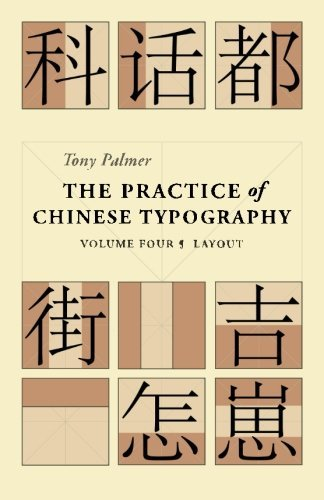 The Practice of Chinese Typography Volume Four - Layout (Volume 4)