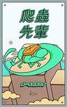 Reptile Senpai (Chinese Traditional): Seasons 1 - 4 (爬蟲先輩)