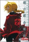 TV Animation Fullmetal Alchemist Art book
