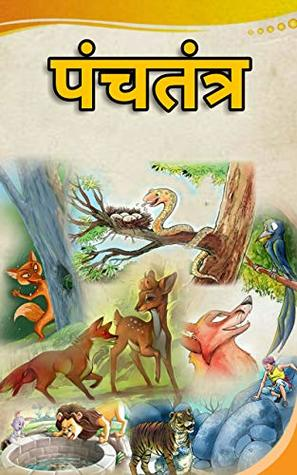 Hindi panchatantra stories for kids : hindi story books for children : hindi kahani