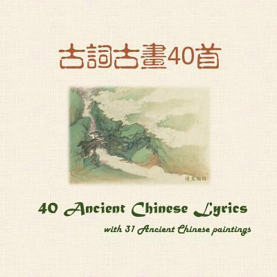 40 Ancient Chinese Lyrics with 31 Ancient Chinese Paintings