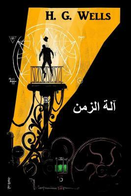 آلة الزمن: The Time Machine, Arabic Edition