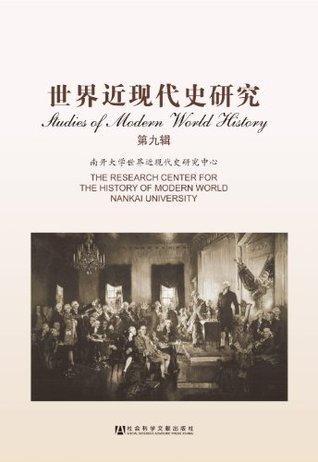 Studies of Modern World History(Vol.9)