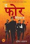 The Four Patriots: Char Deshbhakt (Chaar Deshbhakt)