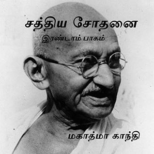 Sathya Sothanai சத்திய சோதனை : Part 2: Autobiography of Mahatma Gandhi