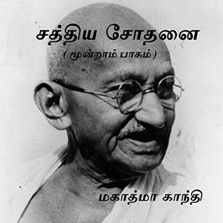 Sathya Sothanai சத்திய சோதனை : Part 3: Autobiography of Mahatma Gandhi
