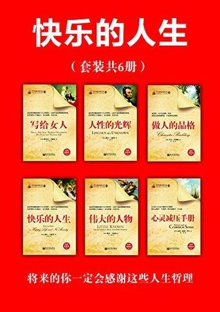 快乐的人生(套装共6册)