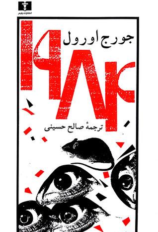 ۱۹۸۴ by George Orwell