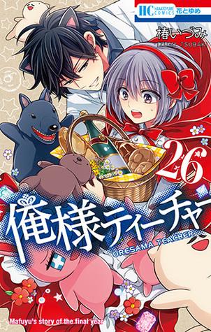 俺様ティーチャー 26 (Oresama Teacher, #26)