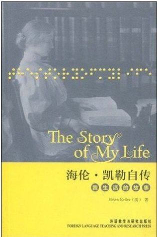 Helen Keller Autobiography:The Story Of My Life,English,2010