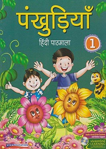 Pankhudiya, New 2016 Edition, Book 1