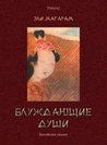 Блуждающие души: Китайские сказки (Polaris: Путешествия, приключения, фантастика. Вып. СCLV)