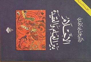 6cd07997b الأحلام: بين العلم والعقيدة by علي الوردي