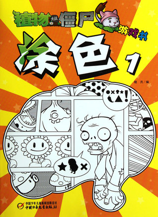 "涂色(1)/植物大战僵尸游戏书Coat with Colors  """"Plants vs. Zombies"""" Game Book (I) (Chinese Edition)"