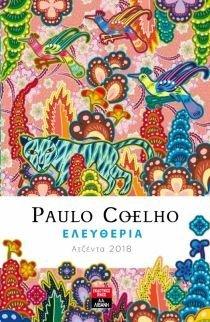 ΕΛΕΥΘΕΡΙΑ - ΑΤΖΕΝΤΑ 2018 PAULO COELHO