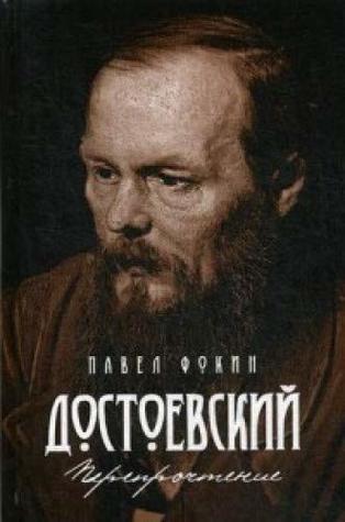 Dostoevskiy. Pereprochtenie