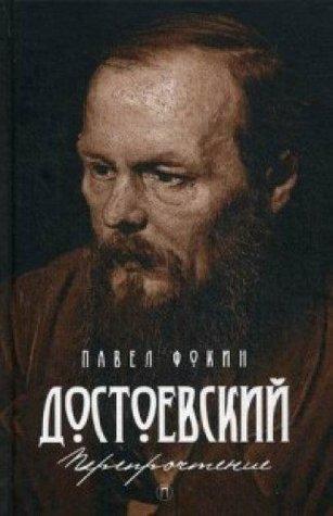 Dostoevskiy. Preprochtenie
