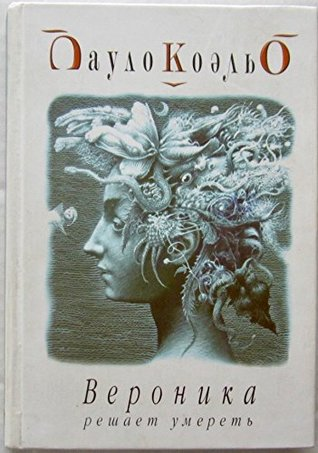 Veronica. decided to die. Paul Coelho. the Russian original. hardcover