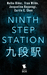 Ninth Step Station by Malka Ann Older