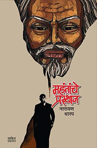 Mahantanche Prasthan