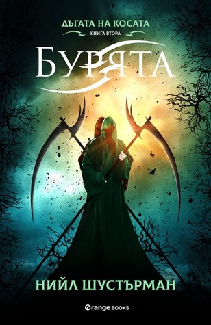 Бурята by Neal Shusterman