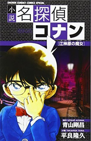 Witch of novel Detective Conan Jiang Kambara (Witch) (Shonen Sunday Comics Special) (2008) ISBN: 4091214266 [Japanese Import]