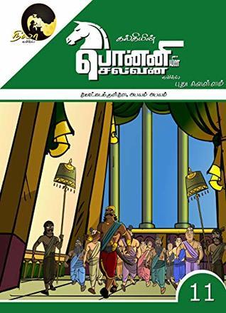 Kalki's Ponniyin Selvan Comics - Book 11 Kottaikulle, Abayam Abayam: Pudhu Vellam