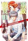 重啟咲良田 7:男孩、女孩和咲良田故事