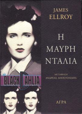 Η Μαύρη Ντάλια