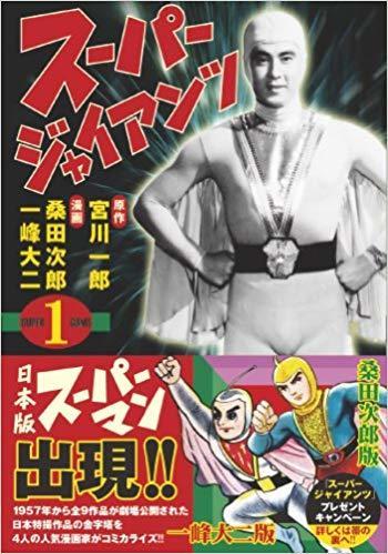Super Giants 1 (Manga Shop Series 347)
