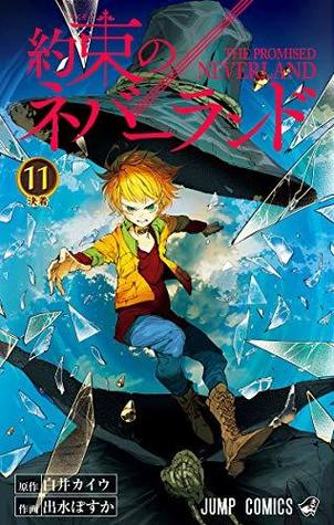 約束のネバーランド 11 [Yakusoku no Neverland 11] (The Promised Neverland, #11)