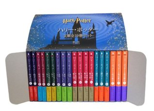 Harry Potter 19 Volumes Collection Box (Compact Paperback Edition) [In Japanese]