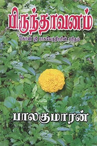 Brindhavanam