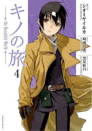 キノの旅 the Beautiful World 4 [Kino no Tabi - the Beautiful World 4] (Kino's Journey - the Beautiful World (Shiomiya), #4)
