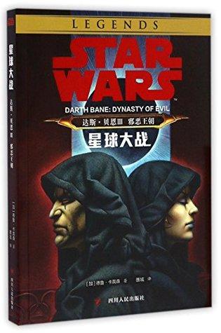Star Wars: Darth Bane- Dynasty of Evil